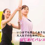 今月の美容と健康のための『はじめてバレエ』