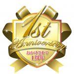 1周年記念キャンペーン開催します!