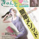 宮日生活情報誌「きゅんと」に掲載されました!