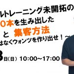 VigorLifeセミナー開催!〜3月18日〜